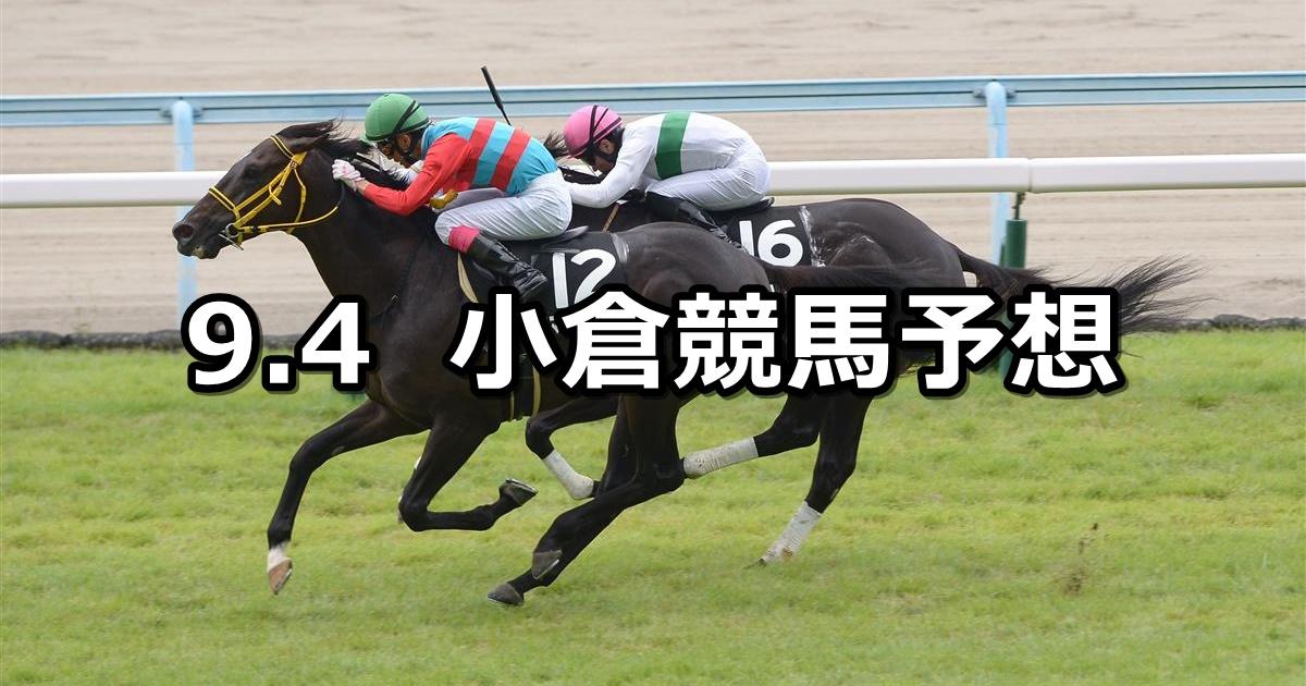 【テレQ杯】2021/9/4(土) 中央競馬予想(小倉競馬)