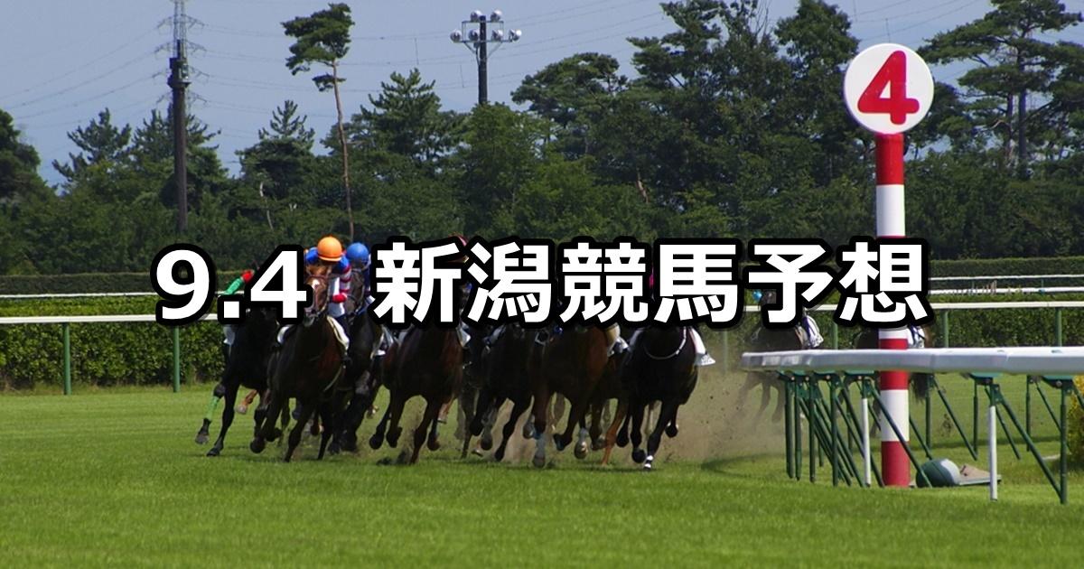 【古町ステークス】2021/9/4(土) 中央競馬予想(新潟競馬)