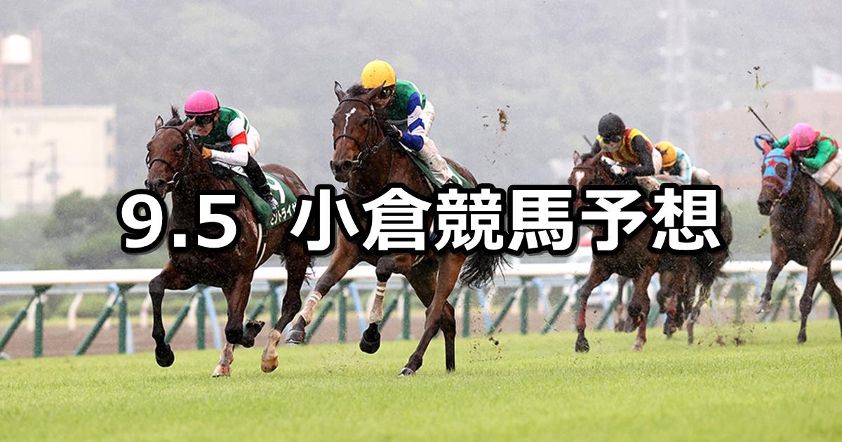 【小倉2歳ステークス】2021/9/5(日) 中央競馬予想(小倉競馬)