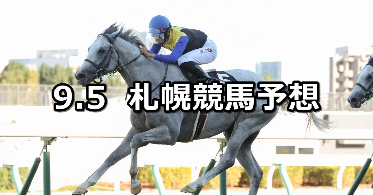 【丹頂ステークス】2021/9/5(日) 中央競馬予想(札幌競馬)