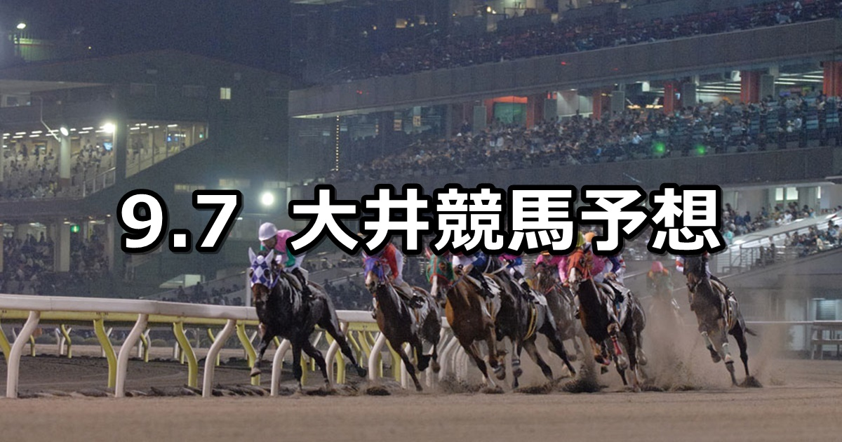 【アフター5スター賞】2021/9/7(火)地方競馬 穴馬予想(大井競馬)