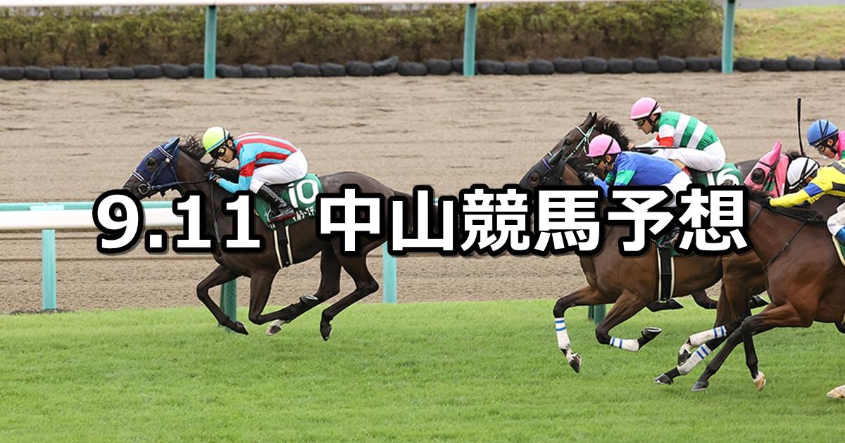 【紫苑ステークス】2021/9/11(土) 中央競馬予想(中山競馬)
