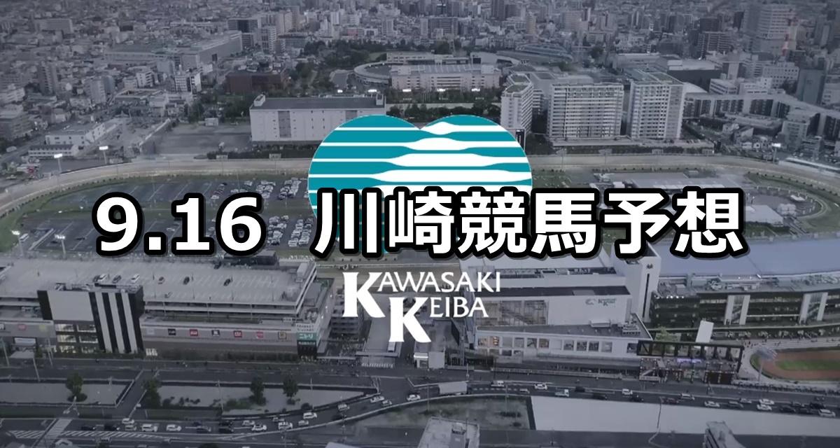 【多摩オープン】2021/9/16(木)地方競馬 穴馬予想(川崎競馬)