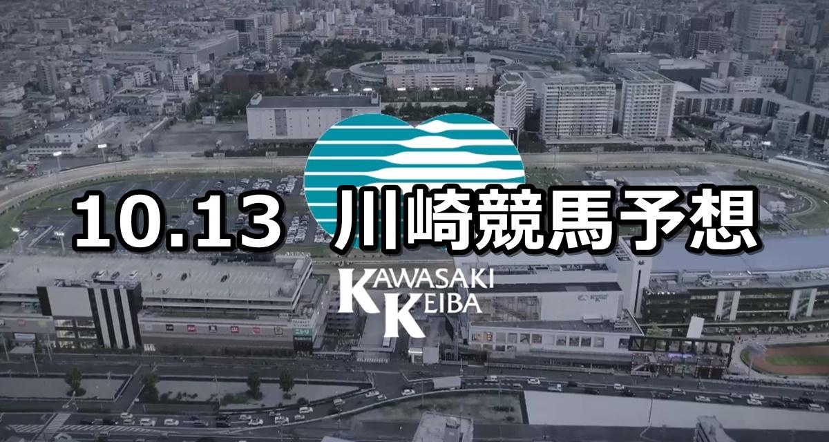 【鎌倉記念】2021/10/13(水)地方競馬 穴馬予想(川崎競馬)
