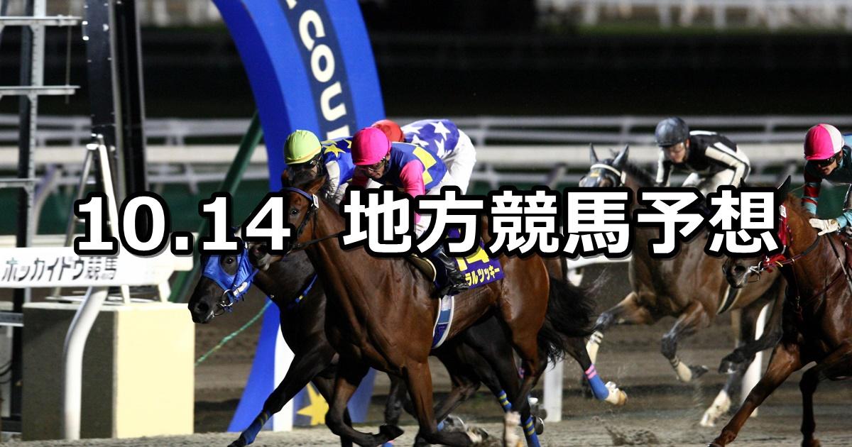 【エーデルワイス賞/サルビアカップ】2021/10/14(木)地方競馬 穴馬予想(門別/川崎競馬)